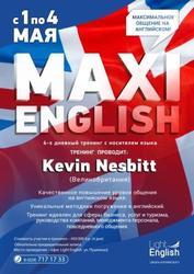 1-4 мая тренинг Maxi English. Проводит Kevin Nesbitt (Великобритания)