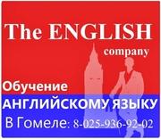 The ENGLISH company - КУРСЫ АНГЛИЙСКОГО ЯЗЫКА в Гомеле