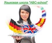 Языковая школа,  английский,  китайский,  французский,  русский