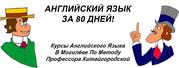 Интенсивный Английский.Курсы в Могилеве По Методу Китайгородской.